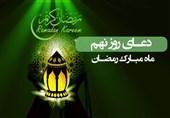 دعای روز نهم ماه مبارک رمضان/ مظهر رحمت واسعه خدا کیست؟