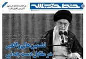 شماره 134 خط حزبالله منتشر شد + لینک دریافت