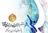 اختتامیه سومین جشنواره شعر عفاف و حجاب در نمایشگاه قرآن