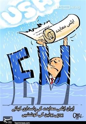یورپ اور ایران ایٹمی معاہدے کی پاسداری کیلئے ناکام کوششیں
