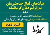 گزارشی از اقدامات یک هیئت مذهبی در کمک به زلزلهزدگان کرمانشاه