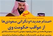 فتوتیتر| «صدام جدید» و نگرانی سعودیها از عواقب حکومت وی