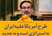 فتوتیتر| شمخانی: طرح آمریکا علیه ایران نه استراتژی است و نه جدید