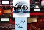 تعطیلی سینماها در شبهای قدر