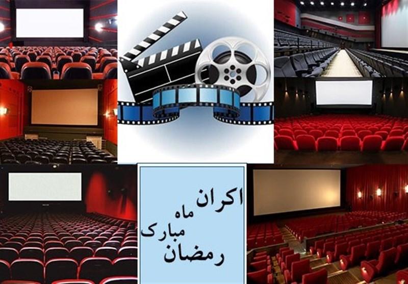 تکذیب ادعای برخی سینماداران در مورد کاهش فروش فیلمها در ماه رمضان+سند