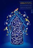 موشنگرافیک پوسترشانزدهمین جشنواره بینالمللی امام رضا(ع) منتشر شد +فیلم