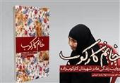 """خاطرات """"خانم کارکوب"""" کتاب شد+عکس"""