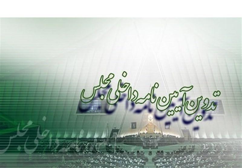 آخرین وضعیت طرح شفافیت آرای نمایندگان در مجلس شورای اسلامی
