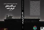 ناگفتههای فروش نفت ایران منتشر شد