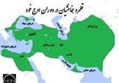 اگر ایران نبود دنیا چگونه بود/نام چین و هند را ایرانیها گذاشتند