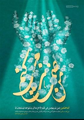 پوستر/ ولادت امام حسن(ع)