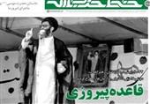 دو شرط امام خامنهای برای دستیابی به آرمانها چه بود؟ + لینک دریافت