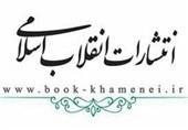 عرضه ویژه آثار انتشارات انقلاب اسلامی در آستانه نیمه شعبان