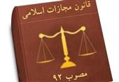 یادداشت| تکلیف ضابطین قضایی در برابر کسانیکه نمی خواهند بازنشسته شوند