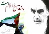 مسئلہ فلسطین اور امام خمینی کی نظر