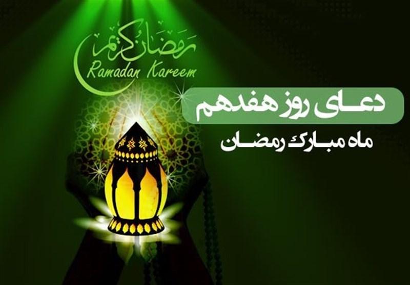 دعای روز هفدهم ماه رمضان/ بهترین درجه از عمل