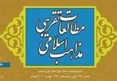 جدیدترین مجله «مطالعات تقریبی مذاهب اسلامی» منتشر شد + عکس