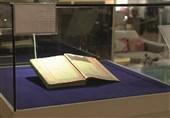 رونمایی معروفترین شرح نهج البلاغه در یک کتابخانه سلطنتی
