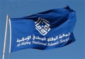الوفاق: السلطات البحرینیة تصعد ضد عاشوراء بالقمع والترهیب
