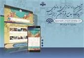 پایگاه قرآنی ایران صدا رونمایی میشود