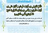 دعای روز بیستم ماه رمضان + صوت