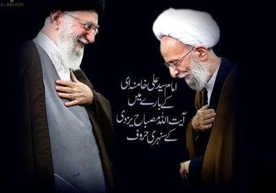 امام خامنہ ای کے بارے میں آیت اللہ مصباح یزدی کے سنہرے الفاظ