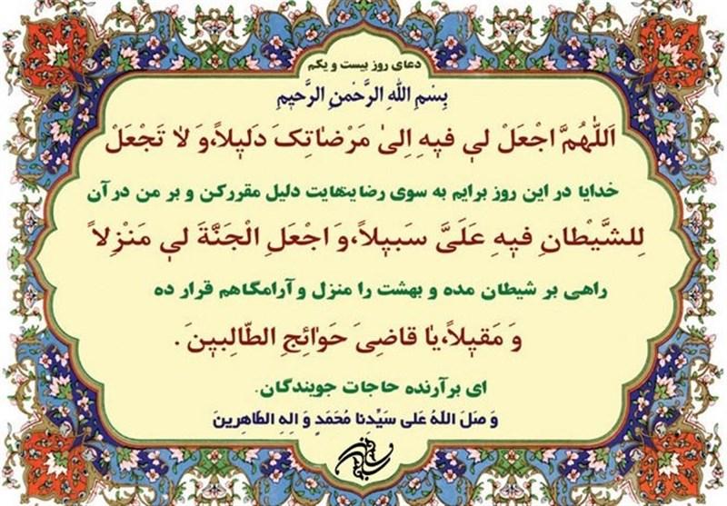 دعای روز بیست و یکم ماه رمضان + صوت