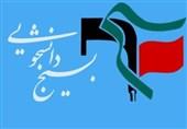 نشست مسئولان نواحی سازمان بسیج دانشجویی برگزار شد