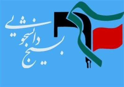 اعضای شورای تبیین مواضع بسیج دانشجویی آذربایجان شرقی معرفی شدند