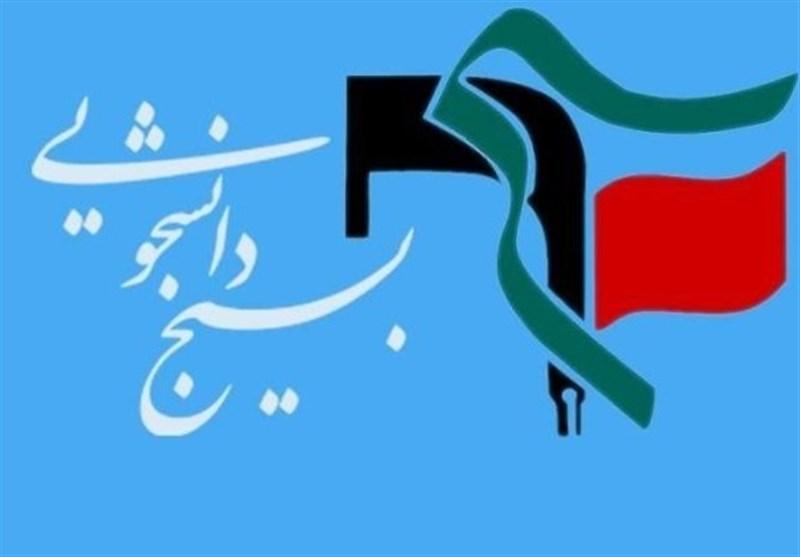 درخواست بسیج دانشجویی از دادستان درباره رسیدگی به اهانت نماینده سراوان