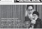 «نقشه امروز دشمن برای ایران چیست؟»+لینک دریافت