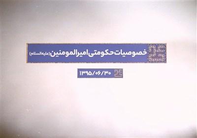 خصوصیات حکومتی امیرالمؤمنین علیهالسلام