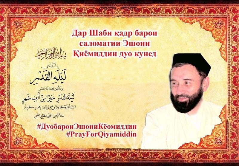 شهید رمضان؛ نگاهی به زندگی علامه شهید سید قیامالدین غازی بنیانگذار نهضت اسلامی تاجیکستان