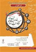 اعلام فراخوان چهارمین جشنواره تجلیل از خبرنگاران برتر حوزه ایثار و شهادت