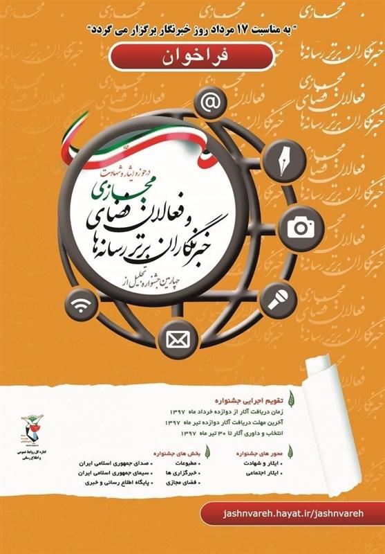 داوری 1350 اثر در دبیرخانه جشنواره تجلیل از خبرنگاران برتر ایثار و شهادت