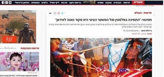 رسانههای صهیونیستی در یک نگاه|عمق نفرت اسرائیلیها از نتانیاهو؛ واکنش به راهپیمایی روز جهانی قدس