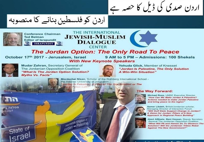 اردن کو فلسطین بنانے کا منصوبہ صدی کی ڈیل کا ایک اہم حصہ