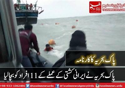پاک بحریہ کا ریسکیو آپریشن؛ 11 ایرانیوں کو بچانے کی ویڈیو