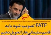 فتوتیتر| FATF تصویب شود باید قاسم سلیمانیها را تحویل دهیم