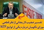 فتوتیتر| تفسیر عجیب لاریجانی از نظر قطعی شورای نگهبان درباره یکی از لوایح FATF