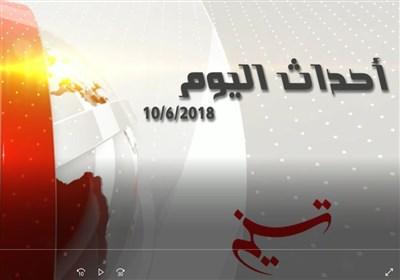 أهم عناوین الاحداث لتاریخ 10/06/2018 على تسنیم