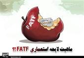 نظر 24 نماینده مجلس درباره ماهیت لایحه FATF؛ «تَکرارِ» اشتباه برجام/ FATF بهدنبال سیطره اطلاعاتی بر ایران