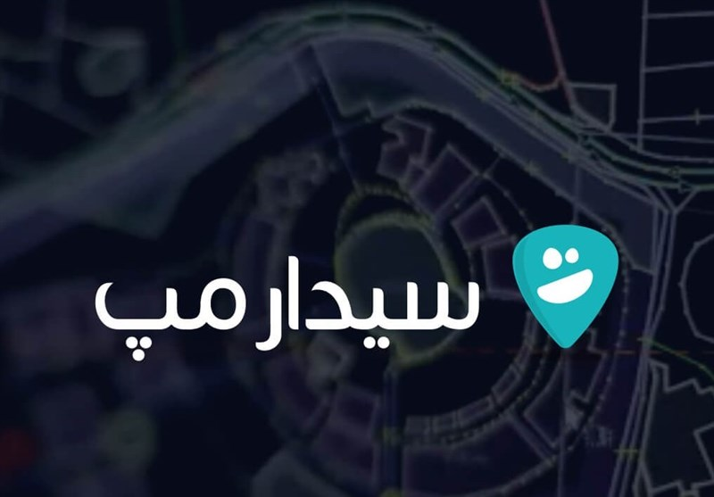 """""""سیدار مپ"""" تحریم نقشه گوگل را دور میزند/ نقشه ایرانی 40 درصد سریعتر"""