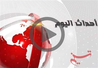 أهم عناوین الاحداث لتاریخ 11/07/2018 على تسنیم