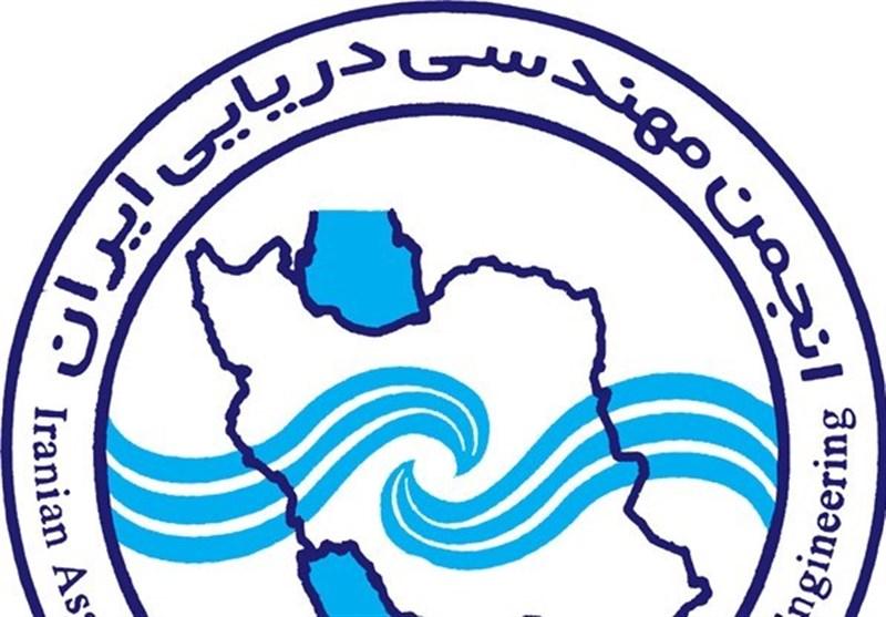 بیانیه انجمن مهندسی دریایی ایران درباره مجمع سال 95