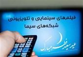 جشنواره فیلمهای سینمایی و تلویزیونی سیما برای عید فطر