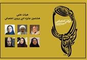 اعضای هیئت علمی هشتمین دوره جایزه ادبی پروین اعتصامی معرفی شدند