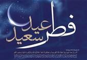 هلال ماه شوال رؤیت شد؛ فردا (جمعه) عید فطر است