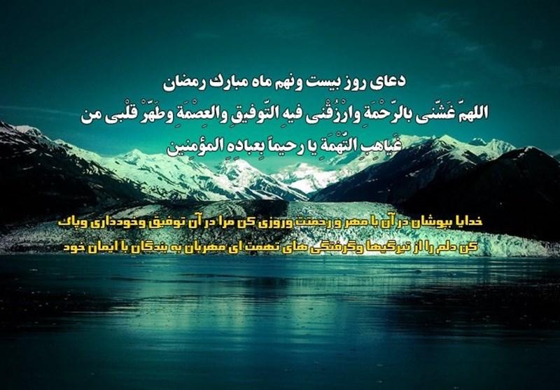 دعای روز بیستونهم ماه رمضان + صوت