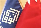 واکنش جمعیت الوفاق به حضور هیئت رسمی رژیم صهیونیستی در خاک بحرین
